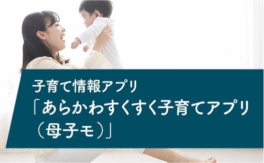 """育兒信息應用程式""""arakawasukusuku育兒應用程式""""(母子mo)"""