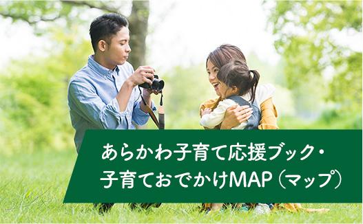 arakawa育兒支援書籍、育兒外出MAP(地圖)