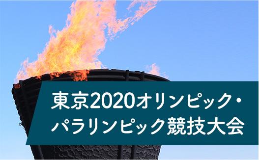 東京2020奧運會·殘奧會體育運動大會
