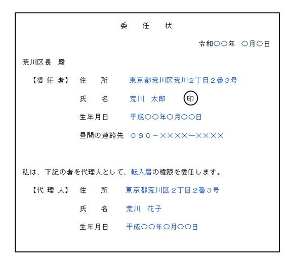 京都 市 住民 票 委任 状 ダウンロード