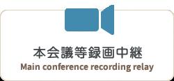 正式會議錄影轉播Main conference recording relay