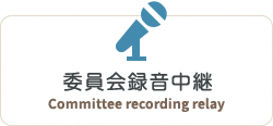 委員會錄音轉播Committee recording relay