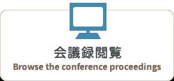 會議記錄閱覽Browse the conference proceedings