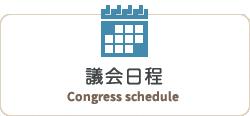 議會日程Congress schedule