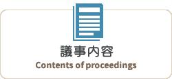 議事內容Contents of proceedings