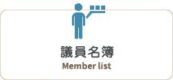 議員名冊Member list