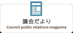 議會通訊Council public relations magazine
