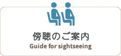 旁聽的向導Guide for sightseeing