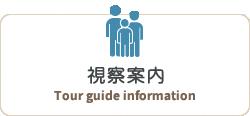 視察向導Tour guide information