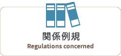 関係例規Regulations concerned
